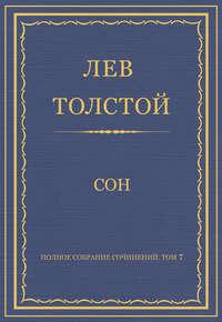Толстой, Лев  - Полное собрание сочинений. Том 7. Произведения 1856–1869 гг. Сон