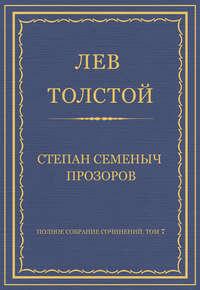 Толстой, Лев  - Полное собрание сочинений. Том 7. Произведения 1856–1869 гг. Степан Семеныч Прозоров