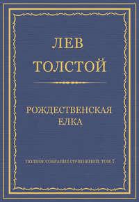 Толстой, Лев  - Полное собрание сочинений. Том 7. Произведения 1856–1869 гг. Рождественская елка