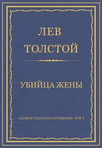 - Полное собрание сочинений. Том 7. Произведения 1856–1869 гг. Убийца жены
