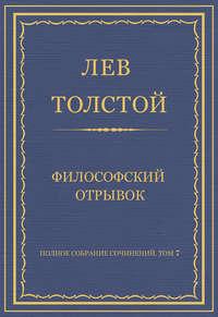 - Полное собрание сочинений. Том 7. Произведения 1856–1869 гг. Философский отрывок
