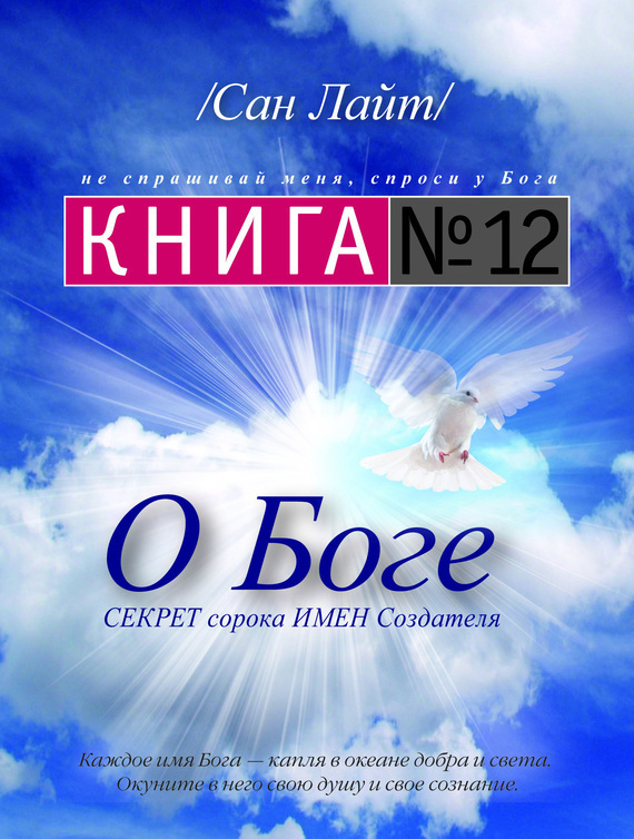 Книга 12. О Боге происходит спокойно и размеренно