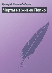 Мамин-Сибиряк, Дмитрий  - Черты из жизни Пепко