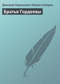 Мамин-Сибиряк, Дмитрий  - Братья Гордеевы