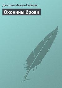 Мамин-Сибиряк, Дмитрий  - Охонины брови