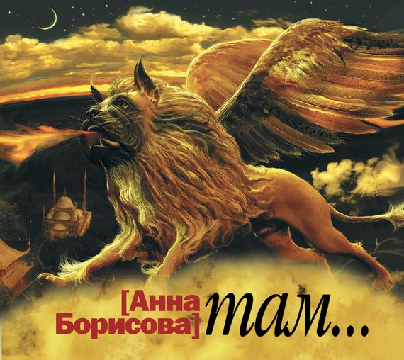Анна Борисова Там… overlord маруяма куганэ мп3 аудиокнига том 8 скачать