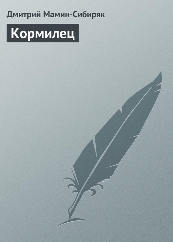 Обложка книги Кормилец, автор Мамин-Сибиряк, Дмитрий