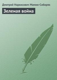 - Зеленая война