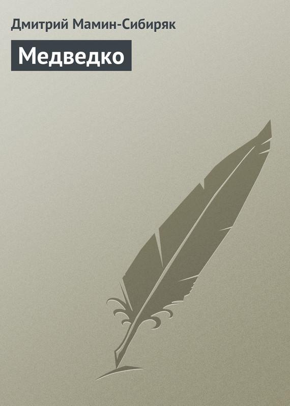 обложка книги static/bookimages/08/85/36/08853662.bin.dir/08853662.cover.jpg