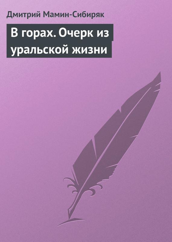 Обложка книги В горах. Очерк из уральской жизни, автор Мамин-Сибиряк, Дмитрий