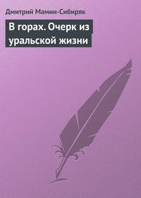 Мамин-Сибиряк, Дмитрий  - В горах. Очерк из уральской жизни