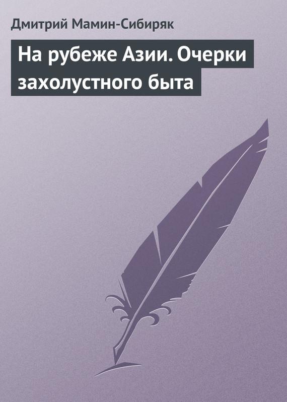 Дмитрий Мамин-Сибиряк На рубеже Азии. Очерки захолустного быта дмитрий мамин сибиряк золото