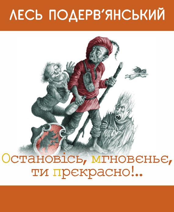 Лесь Подерв'янський Остановiсь, мгновеньє, ти прекрасно! (збірник) ISBN: 978-966-03-6328-1 васіліса трофимович любов на лінії вогню збірник