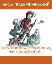Подерв'янський, Лесь  - Остановiсь, мгновеньє, ти прекрасно! (збірник)
