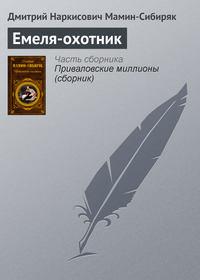 - Емеля-охотник