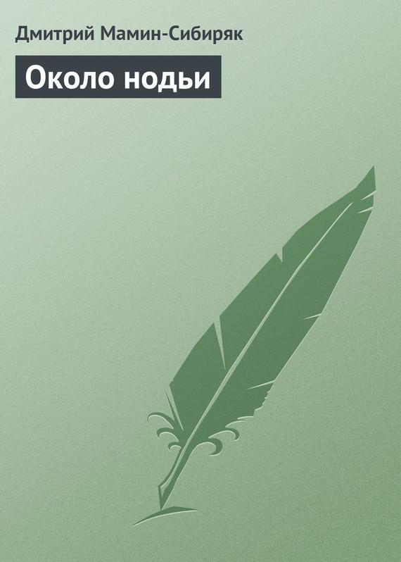 Дмитрий Мамин-Сибиряк Около нодьи