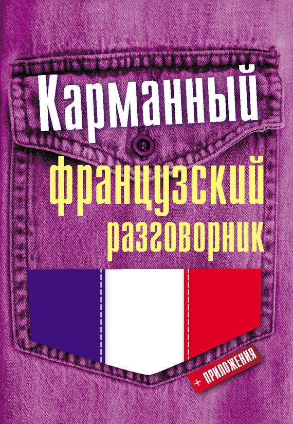 Отсутствует Карманный французский разговорник отсутствует самый простой и удобный французский разговорник
