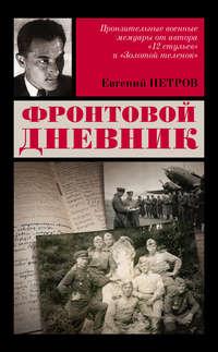 Петров, Евгений  - Фронтовой дневник