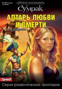 Чернова, Полина  - Алтарь любви и смерти