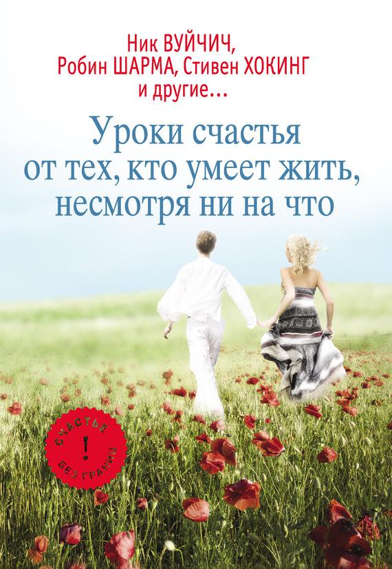 Уроки счастья от тех, кто умеет жить несмотря ни на что