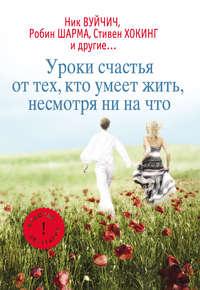 Отсутствует - Уроки счастья от тех, кто умеет жить несмотря ни на что