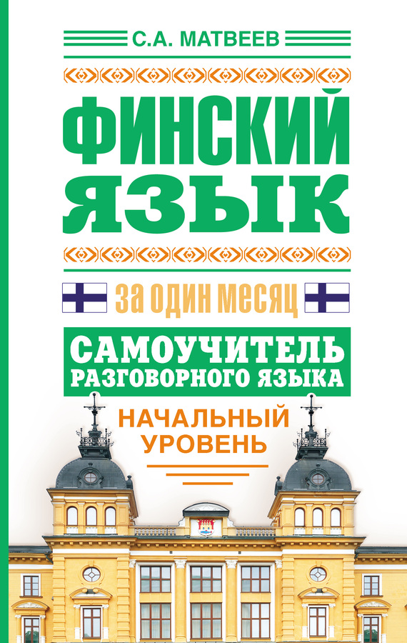 С. А. Матвеев Финский язык за один месяц. Самоучитель разговорного языка. Начальный уровень я сбил целый авиаполк мемуары финского аса