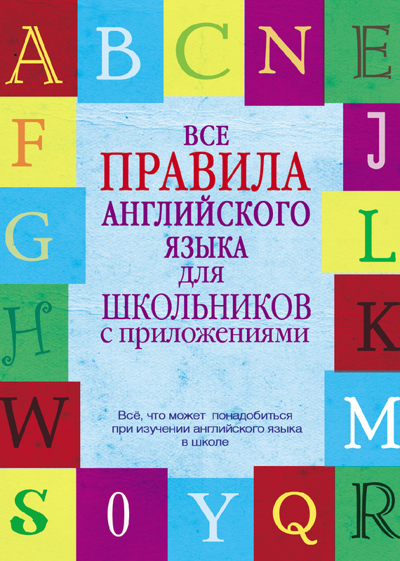 Все правила английского языка для школьников с приложениями