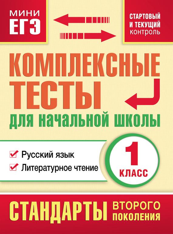 Комплексные тесты для начальной школы. Русский язык. Литературное чтение. Стартовый и текущий контроль. 1 класс