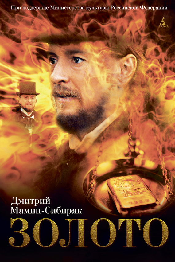 Дмитрий Мамин-Сибиряк Золото (сборник) дмитрий мамин сибиряк золото