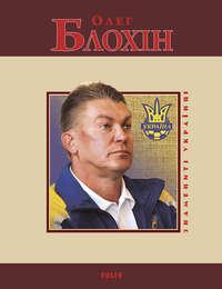 Сільвестров, Олексій  - Олег Блохін