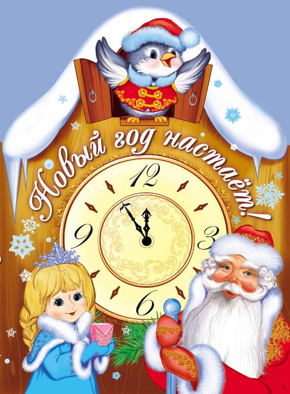 Елена Ульева Новый год настает! геннадий анатольевич бурлаков новогодние читалки и стихи для детей