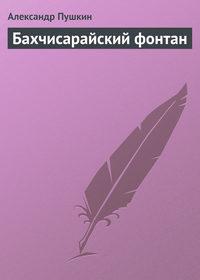 - Бахчисарайский фонтан