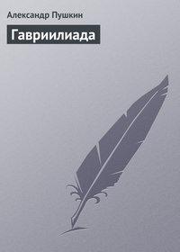 - Гавриилиада