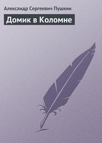 - Домик в Коломне
