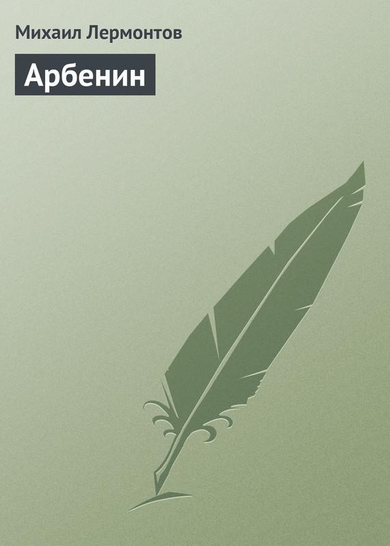 Михаил Лермонтов бесплатно