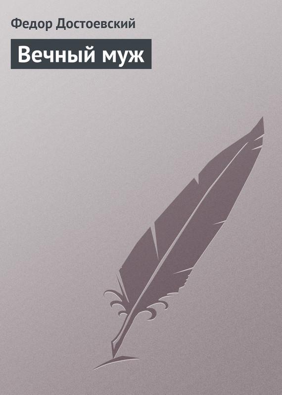 Обложка книги Вечный муж, автор Достоевский, Федор Михайлович