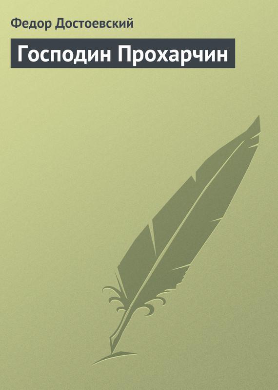 Обложка книги Господин Прохарчин, автор Достоевский, Федор Михайлович