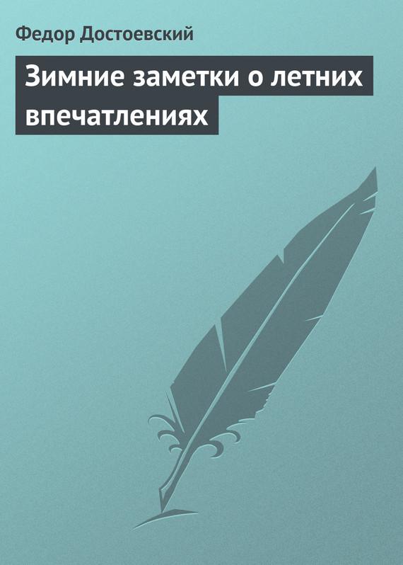 Обложка книги Зимние заметки о летних впечатлениях, автор Достоевский, Федор Михайлович