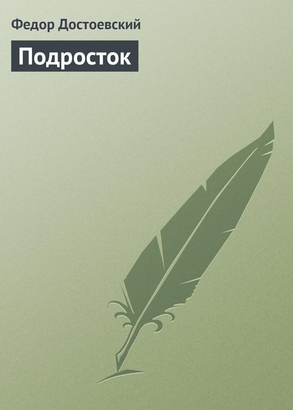 Обложка книги Подросток, автор Достоевский, Федор Михайлович