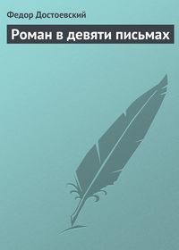 Достоевский, Федор  - Роман в девяти письмах