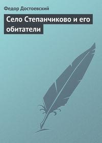 Достоевский, Федор Михайлович - Село Степанчиково и его обитатели