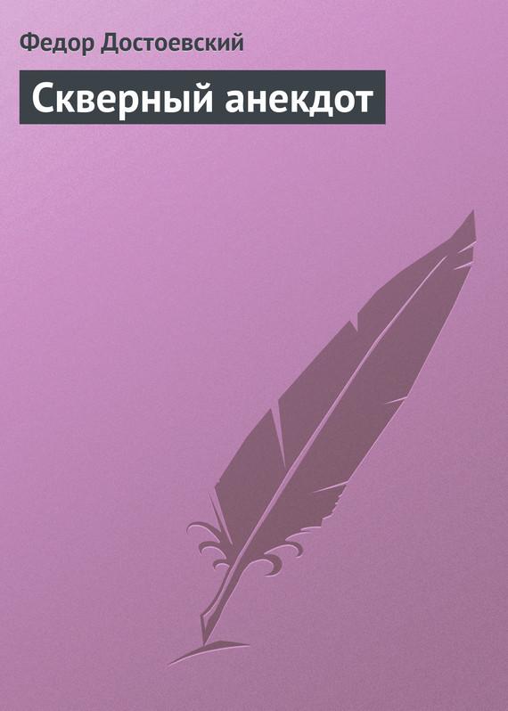 Обложка книги Скверный анекдот, автор Достоевский, Федор Михайлович