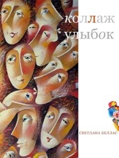 Светлана Беллас Коллаж улыбок (сборник) светлана алешина срочно в номер сборник