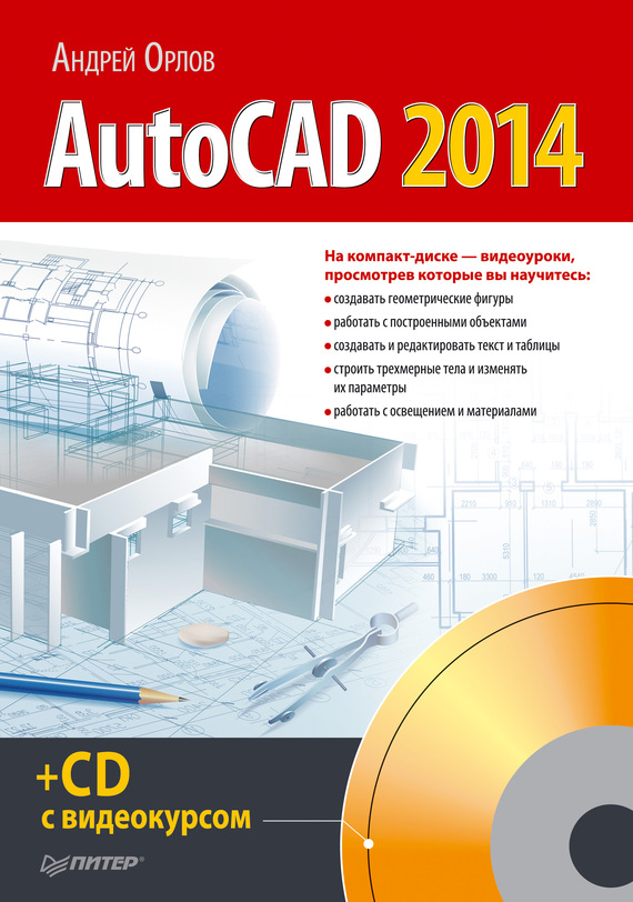 Андрей Орлов AutoCAD 2014 ISBN: 978-5-496-00761-0 autocad 2008 самое необходимое