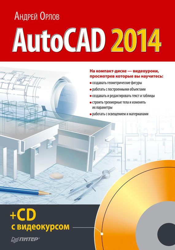 Андрей Орлов AutoCAD 2014 autocad 2014中文版土木工程设计从入门到精通(附光盘1张)