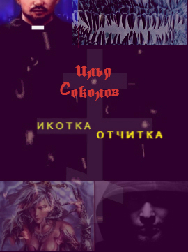 Икотка/Отчитка