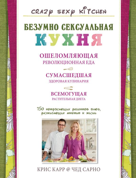 Чед Сарно Безумно сексуальная кухня ISBN: 978-5-699-67203-5 безумно сексуальная кухня