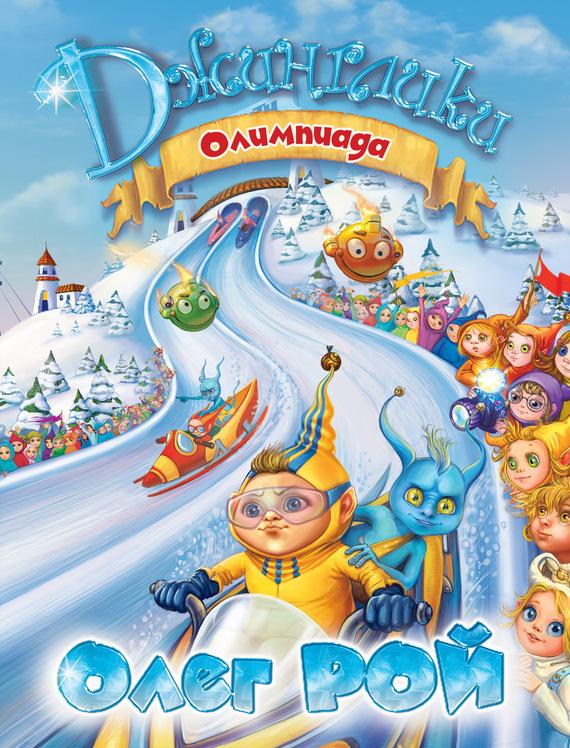 Обложка книги Олимпиада, автор Рой, Олег
