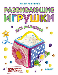 интригующее повествование в книге Ксения Литвинчик
