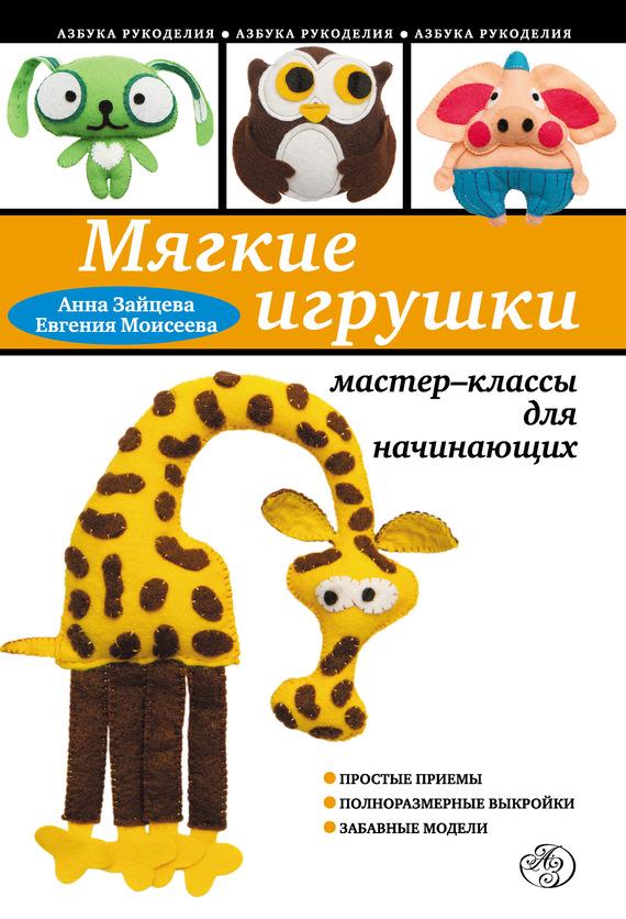 Анна Зайцева Мягкие игрушки своими руками: мастер-классы для начинающих гипсокартонные работы своими руками сd с видеокурсом